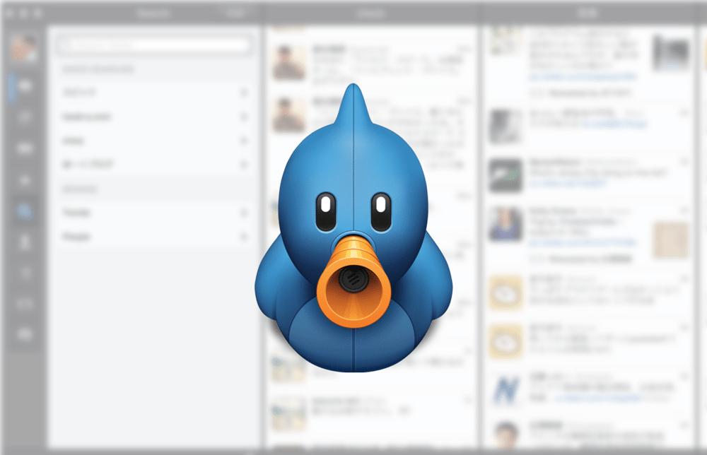 MacのTwitterアプリを『Tweetbot』にしたら捗りまくる