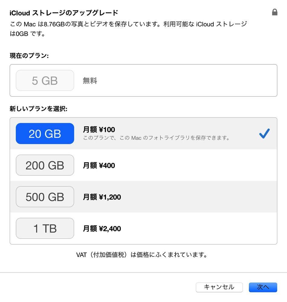 iCloud ストレージ アップグレード画面
