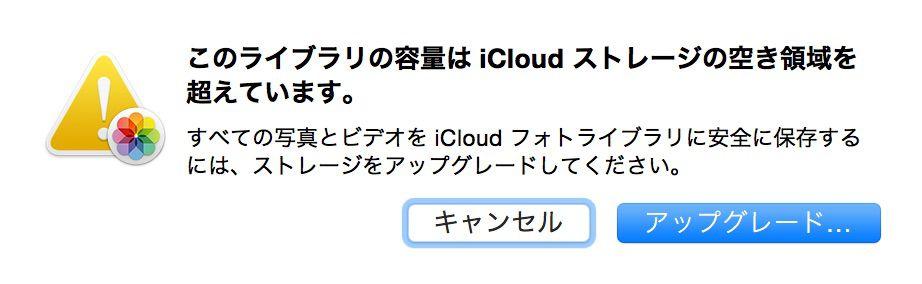 iCloud ストレージ 警告
