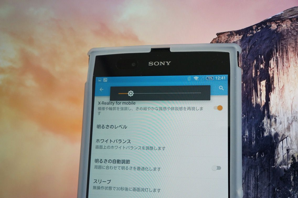 Xperia Z Ultra 画面の明るさ