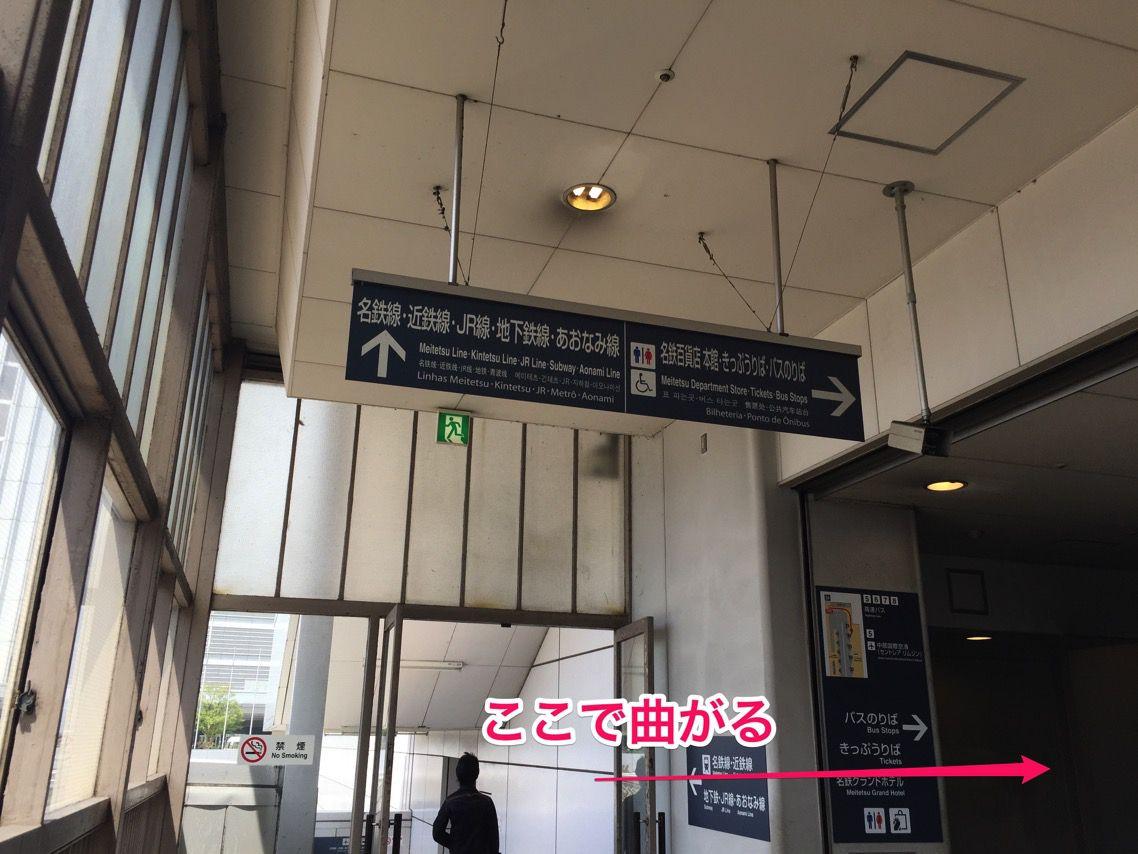 名鉄バスセンター 帰りの分岐