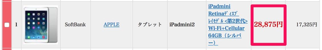 Ipad mini 2の買取価格 ゲオのSmarket