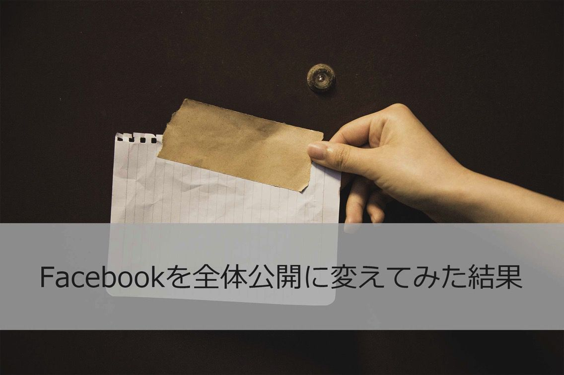 Facebookを全体公開に変えてみた結果