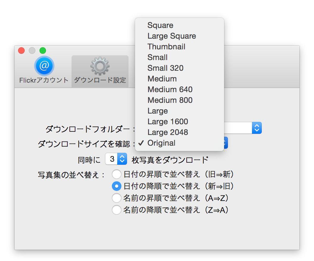 Pic togo for Flickr 設定画面