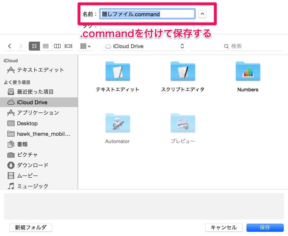 コマンド(バッチ)ファイル保存