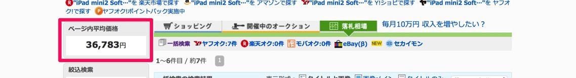 オークファンでiPad mini2 Softbank 64を検索