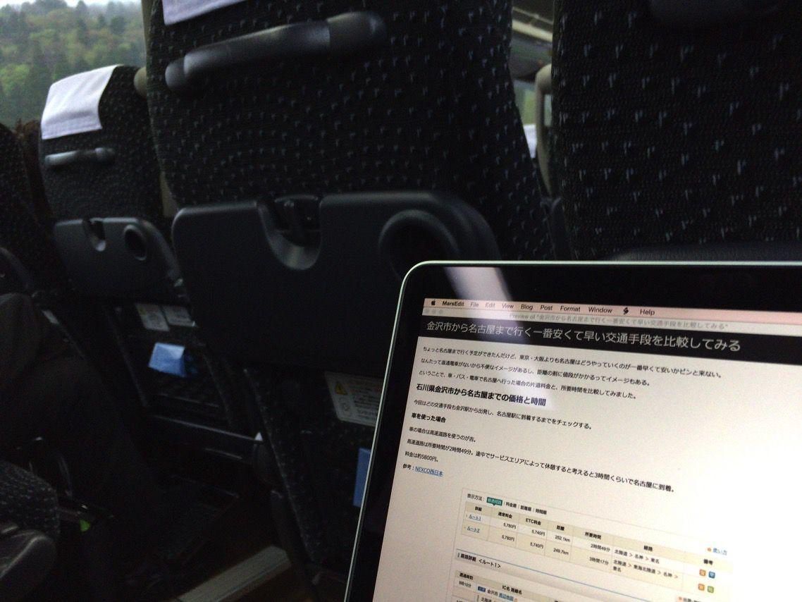 金沢市から名古屋まで行く一番安くて早い交通手段を比較してみる