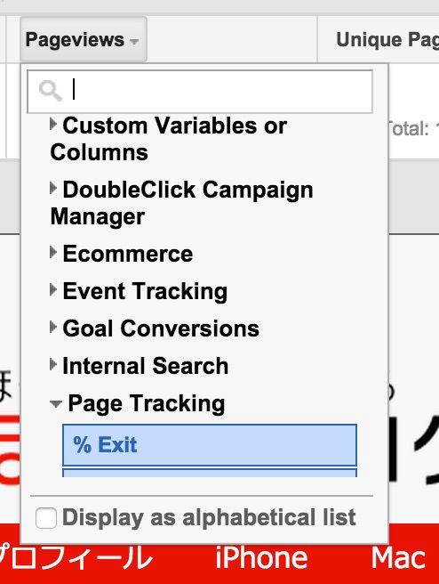 Page Analytics 表示項目選択