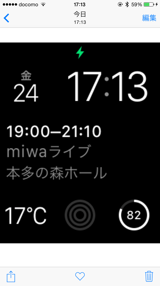 Apple Watchのスクリーンショット表示