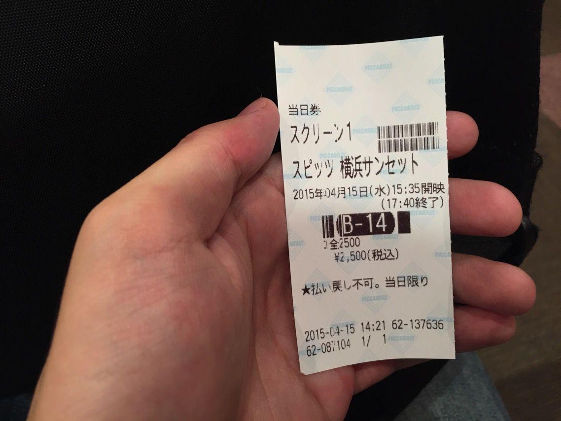 スピッツ 横浜サンセット 2013 劇場版チケット