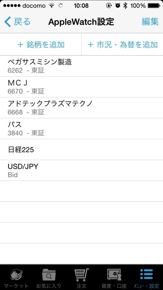 ISPEED Apple Watch設定