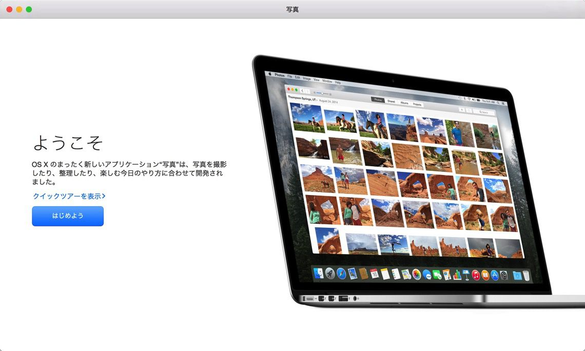 写真アプリ 起動画面
