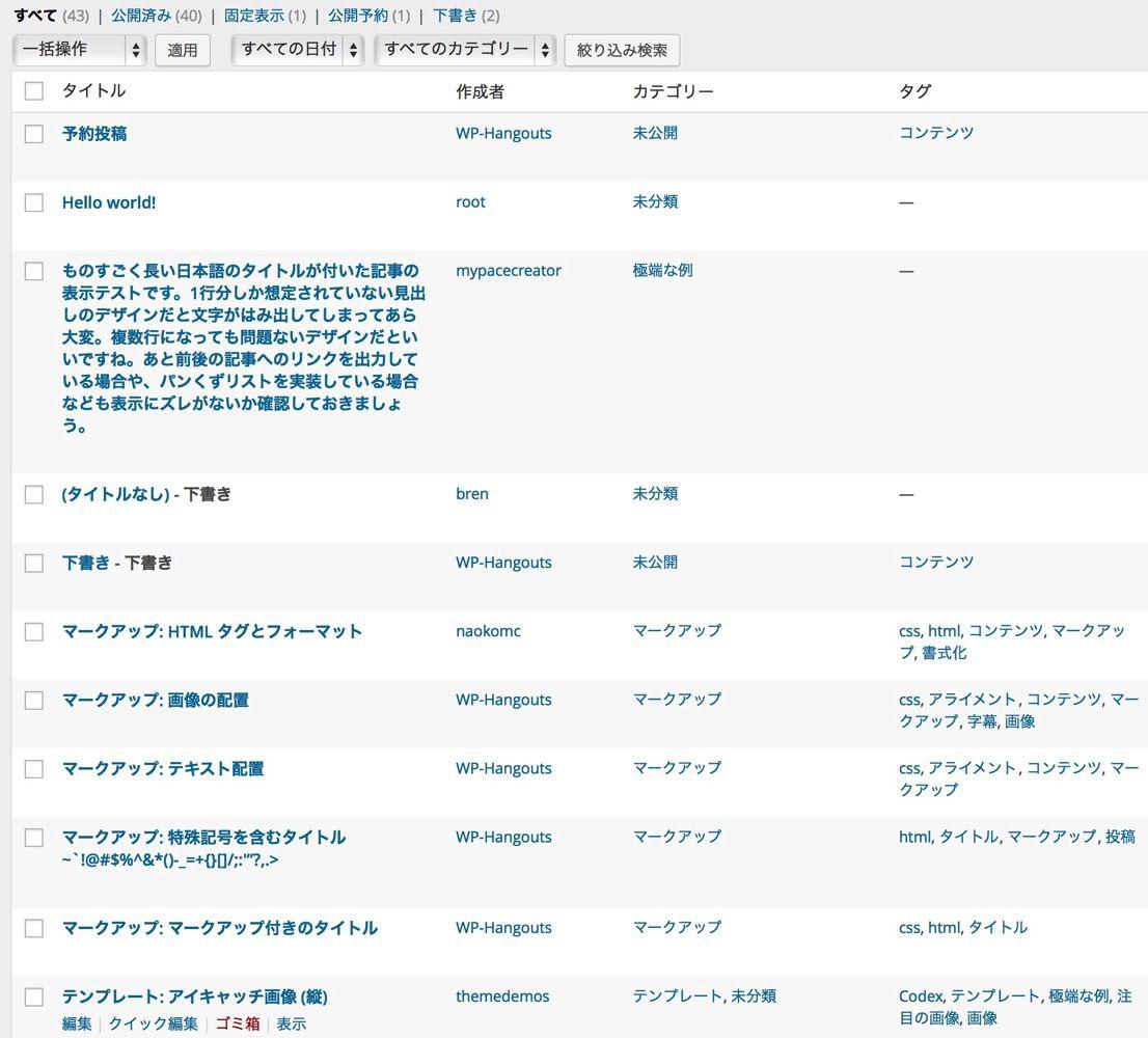 テストデータ WordPress