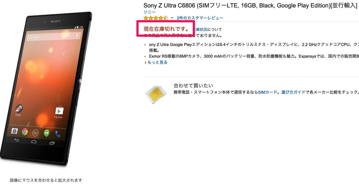 Xperia Z Ultra C6806 Google Play Edition