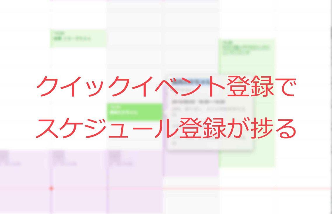 Macの標準カレンダーのクイックイベント作成使ってる?予定の登録が捗ってヤバいよ!