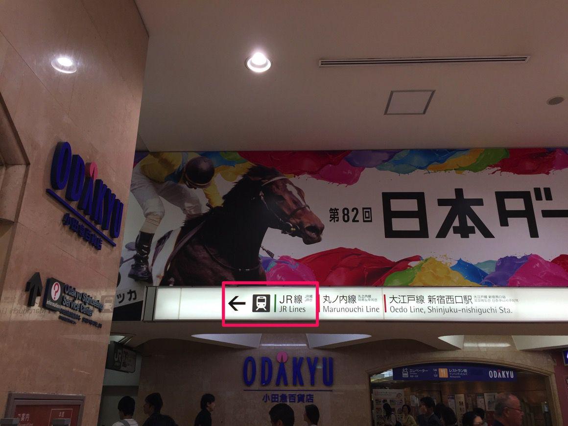 小田急新宿駅 JR線