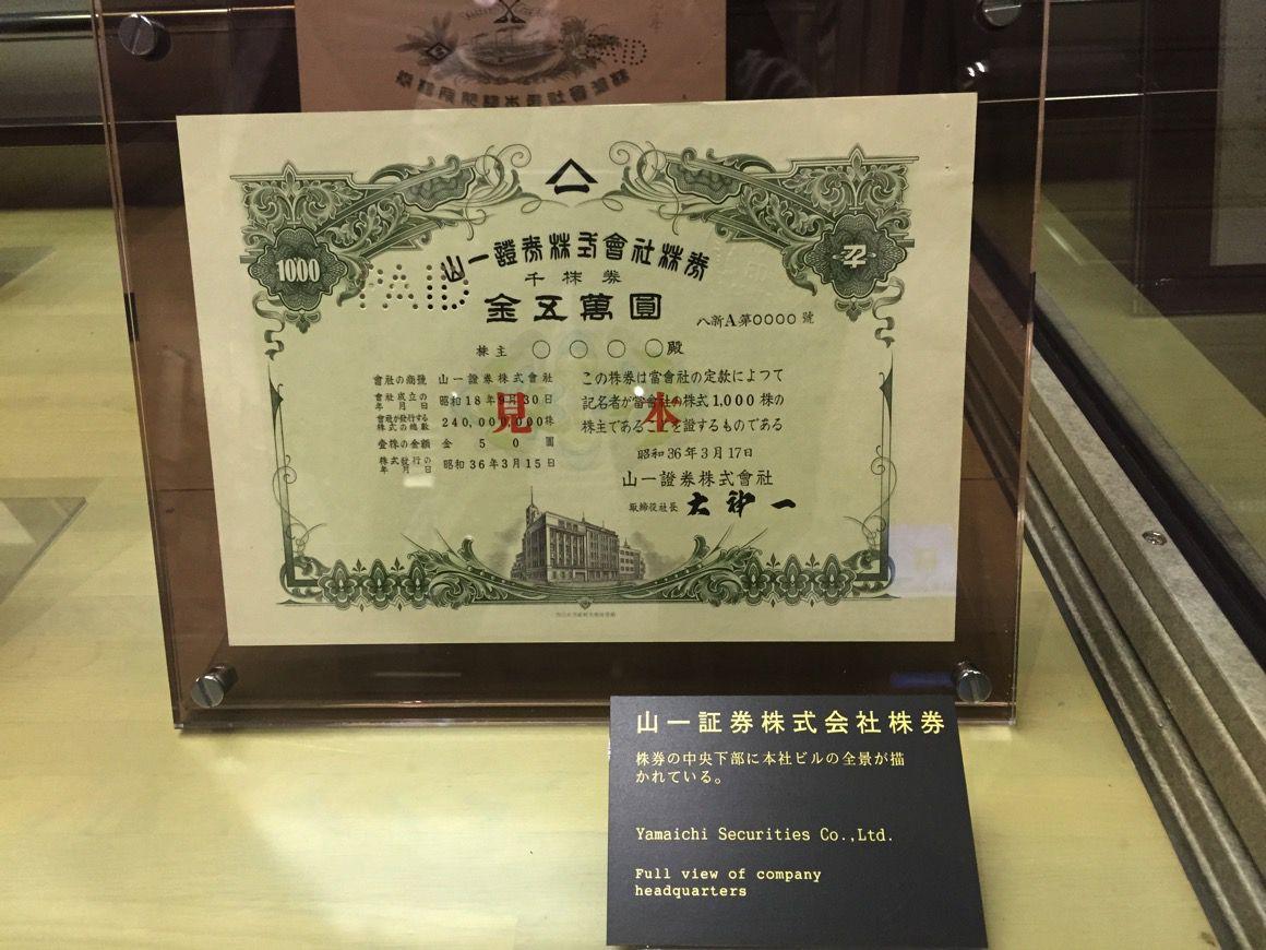 東京証券取引所 山一證券 株券