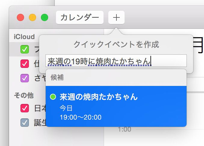 Mac カレンダー 音声登録結果2