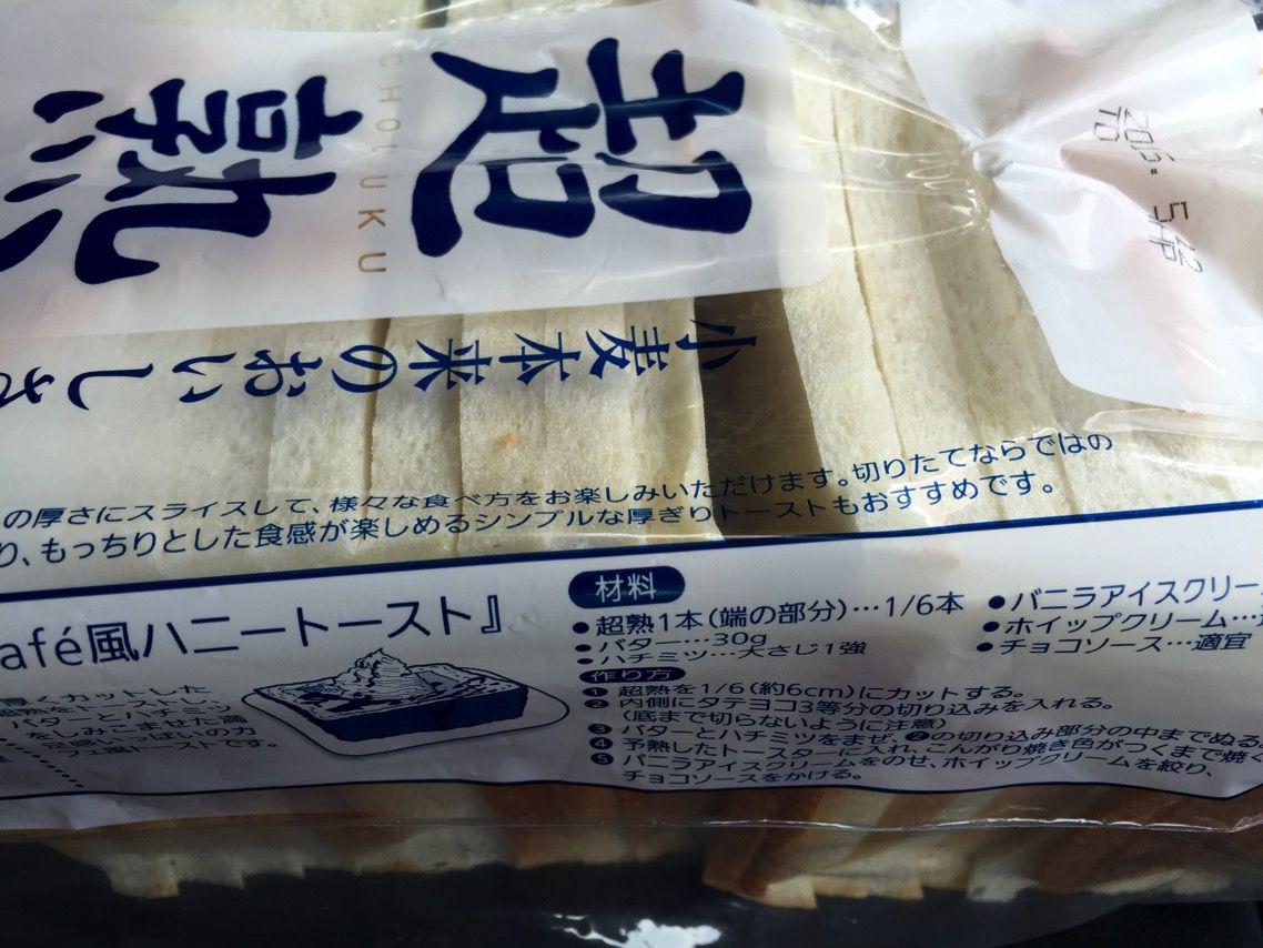 サンドイッチ作るなら金沢工業大学裏『かものニュージョイス』でパン一本切ったヤツが買えます