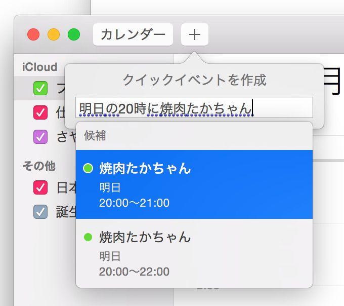 Mac カレンダー 音声登録結果