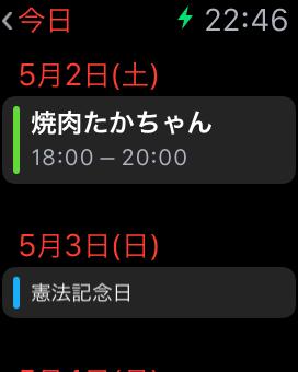 Apple Watch カレンダー 焼肉たかちゃん