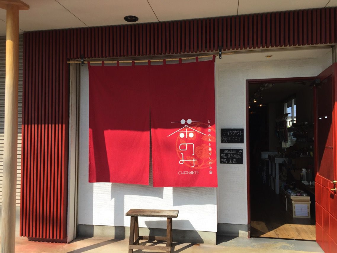 金沢発のオリジナルブランド茶!押野の日本茶専門店『茶のみ』