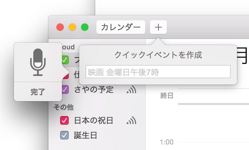 Mac カレンダー 音声でクイックイベント登録