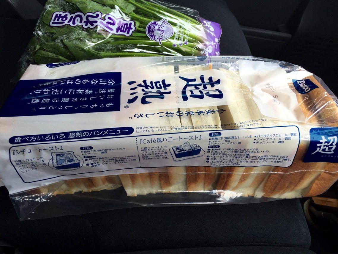 かもの パン