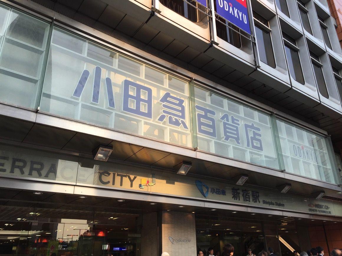 小田急新宿駅