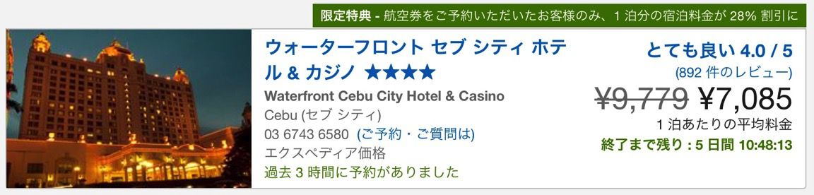 セブ島ホテルの検索結果 エクスペディア