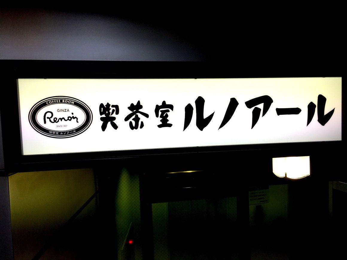 ルノアール 新宿 外観