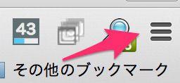 Google Chrome ハンバーガー ボタン