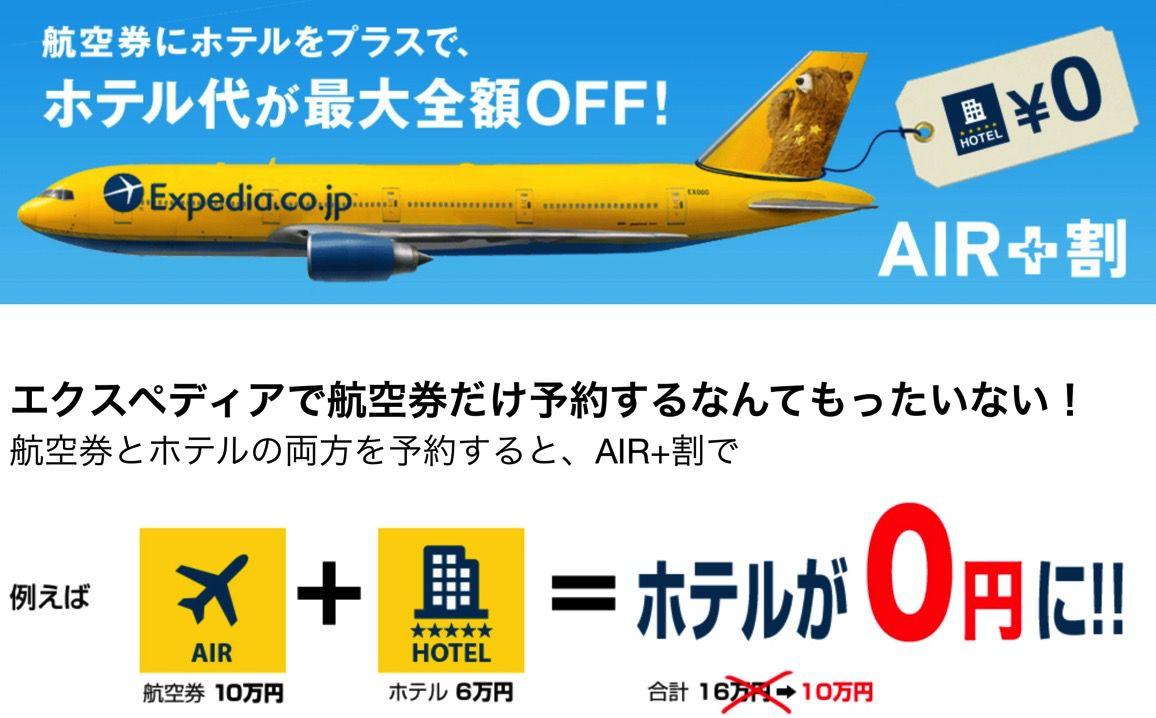 旅行行くのにExpedia(エクスペディア)で航空券を予約したらホテルが激安になった件