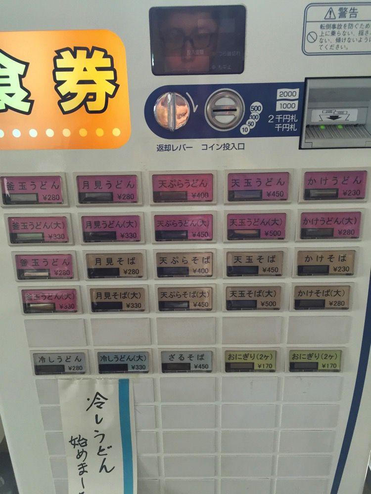 山崎製麺 券売機