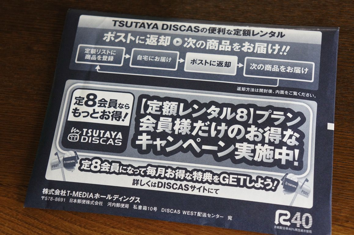 TSUTAYA DISCAS DVD