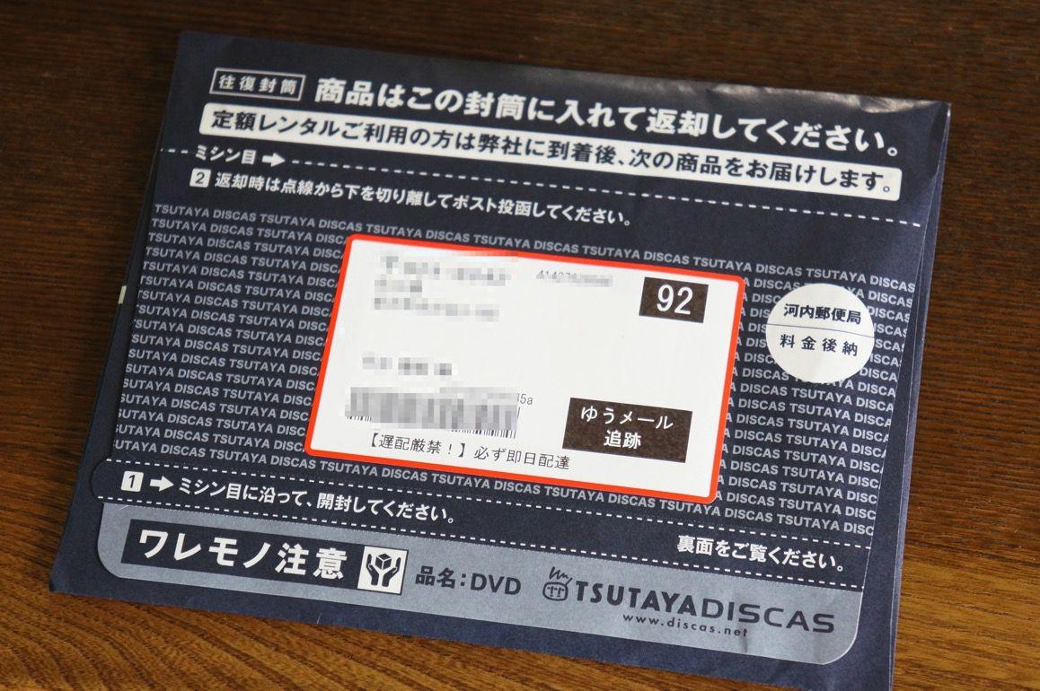 TSUTAYA DISCAS 包装