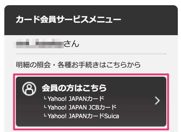 Yahoo JAPANカード 会員サービス