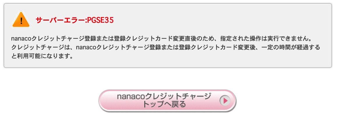 Nanaco システムエラー