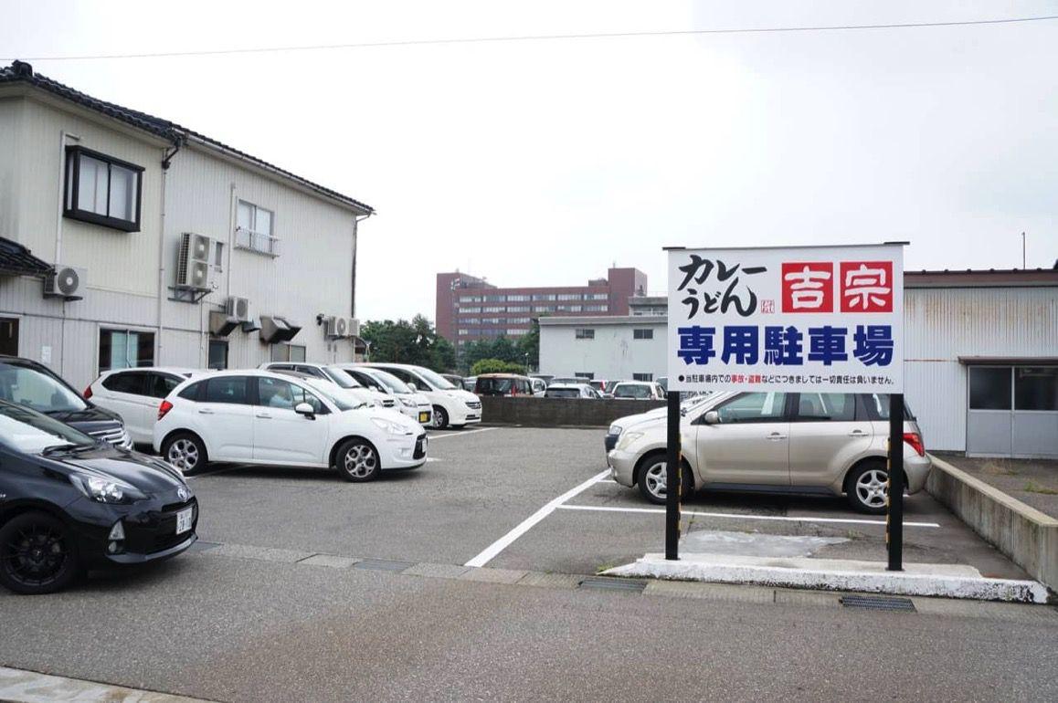 吉宗 駐車場