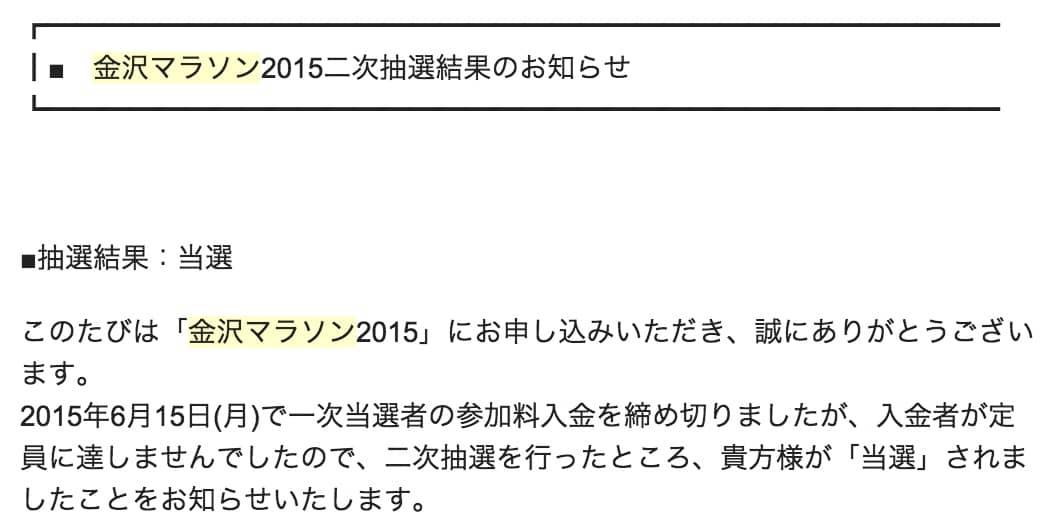 金沢マラソン2015二次抽選結果のお知らせ