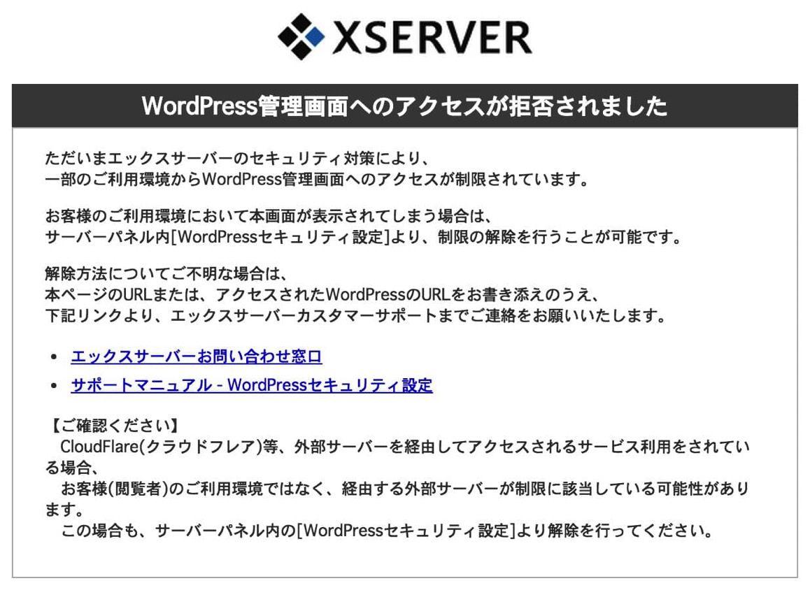 WordPress管理画面へのアクセス拒否