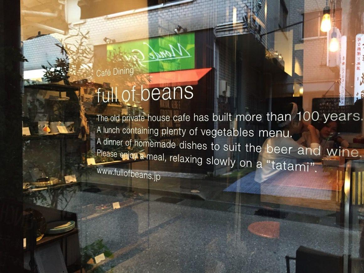 FULL OF BEANS(フルオブビーンズ)ー金沢町家を改装した古民家カフェがWi-Fi完備でオシャレ!
