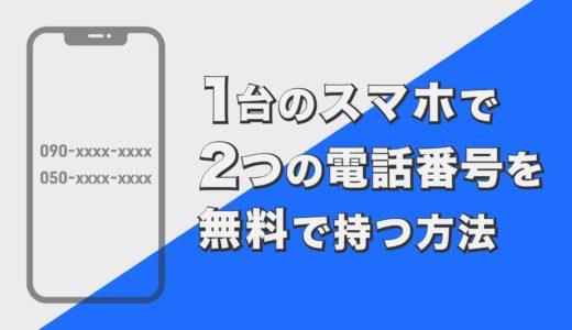 1台のスマートフォンで2つの電話番号を無料で持つ方法