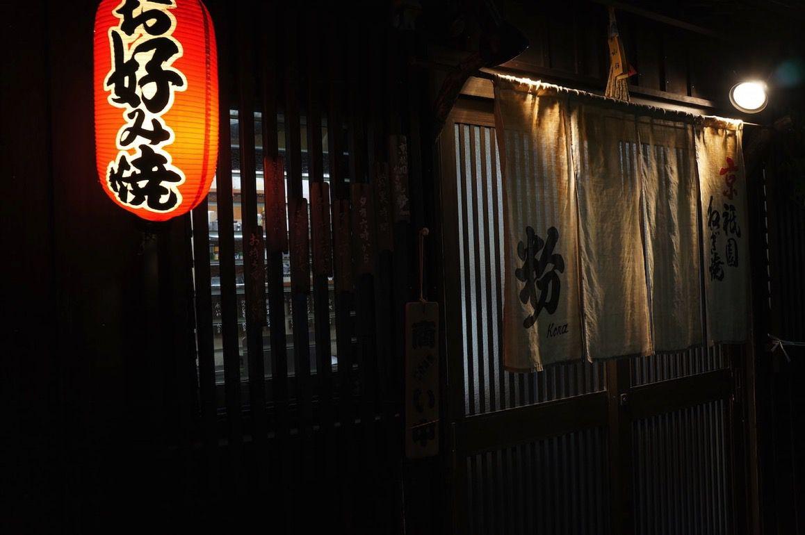 京祇園ねぎ焼 粉 外観