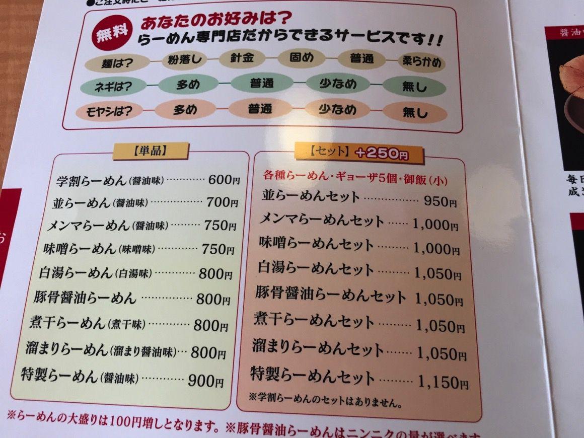 ラーメン藤 メニューと金額