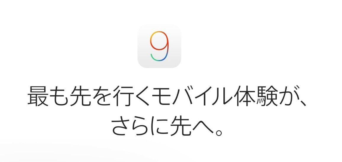 格安SIMのDMMモバイル利用者へ!iOS9にバージョンアップすると通信できなくなるのを防ぐ方法