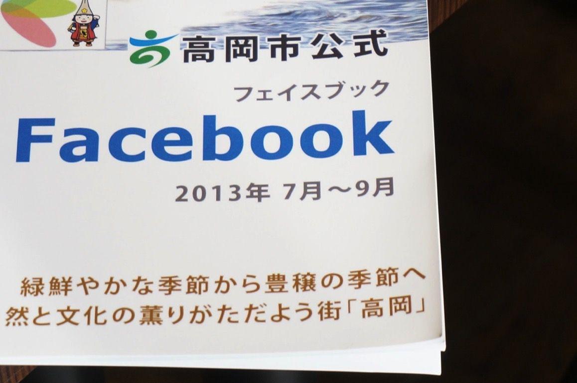 高岡市公式Facebookの冊子