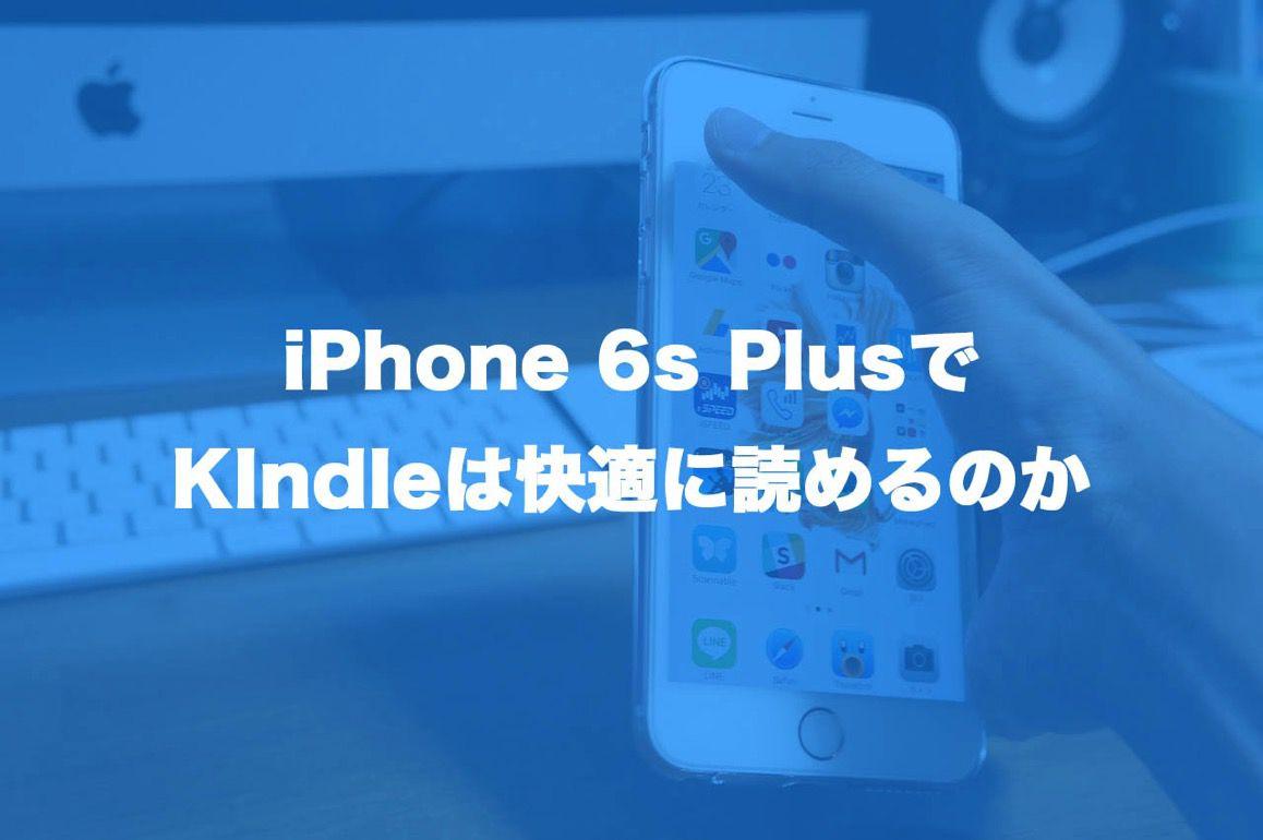 iPhone 6s PlusでKindleは快適に読める?ビジネス書、マンガ、技術書を読んで調べてみた