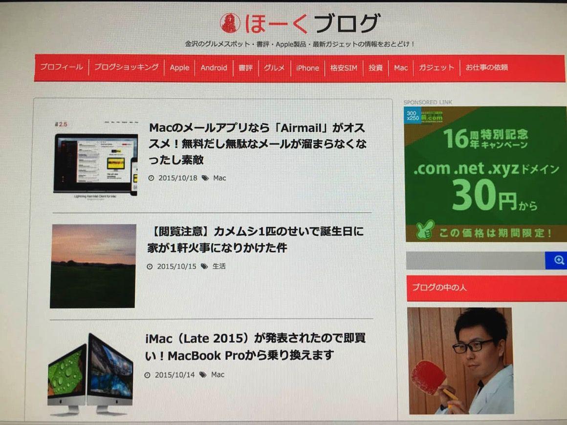 ほーくブログとiMac Late2015