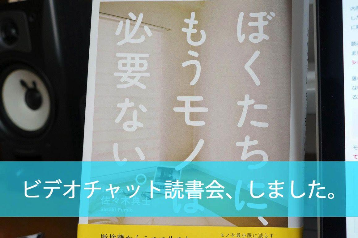 金沢と川崎でビデオチャット読書会を開催しました!電波環境がよければなかなか便利
